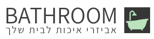 אביזרי אמבטיה לוגו